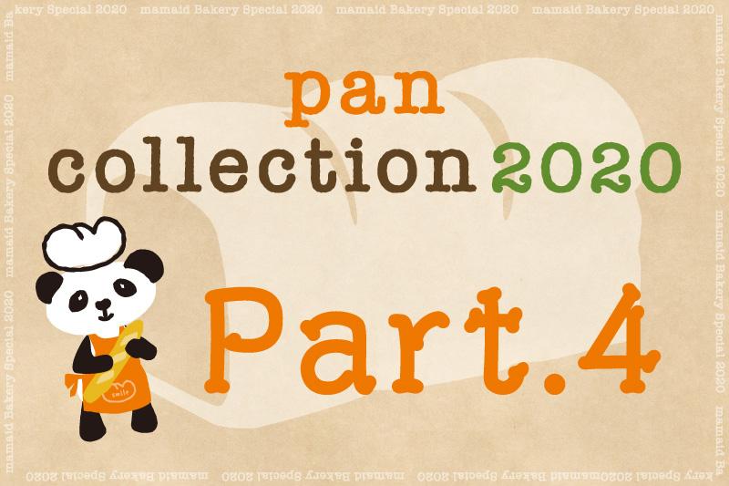 毎年人気のコーナー「パン・コレクション」 Part.4