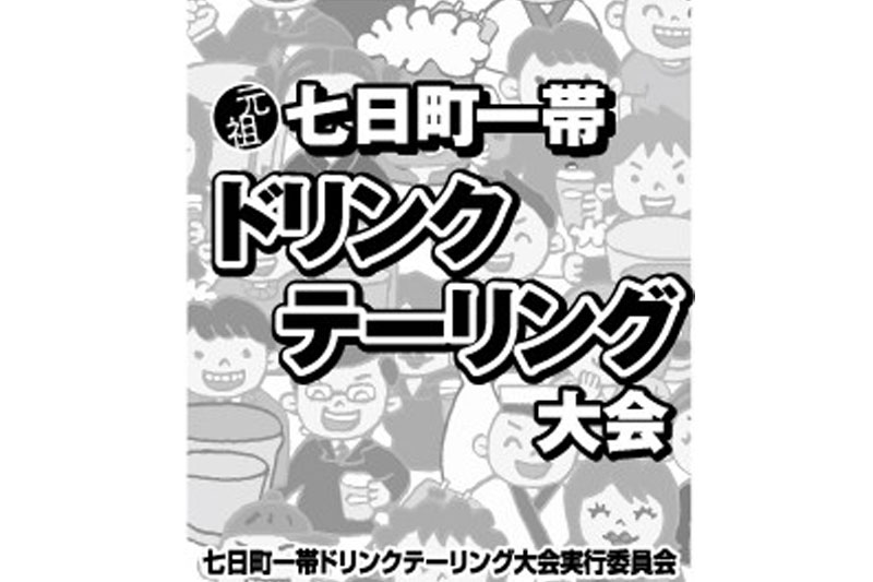 「元祖!七日町一帯ドリンクテーリング大会」中止のお知らせ