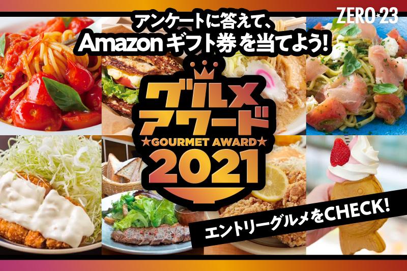 ZERO☆23「グルメアワード2021」緊急アンケート